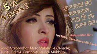 Valobashar Moto Valobasle Tare Ki Go Vola Jay 2017 Full 1080p HD