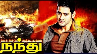 Tamil New Release Mahesh Babu New Full Movie | 2015 Release Tamil Latest Film Nandhu