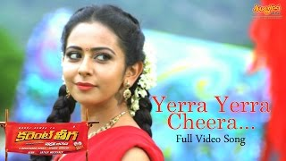 Yerra Yerra Cheera Full Video Song | Manchu Manoj |  Sunny Leone | Rakul Preet