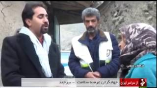 Iran Medical treatments for people in Bagheran mountain range villages روستاهاي كوه باقران ايران