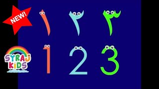 Sing! Arabic & English Numbers Song أغنية الأرقام باللغة العربية و الانجليزية | #SyrajKids