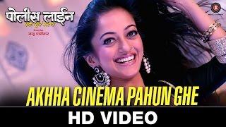Akhha Cinema Pahun Ghe - Police Line | Bharati Madhavi & Pravin Kunwar