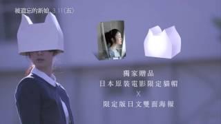 【被遺忘的新娘】 3/10 導演驚喜場
