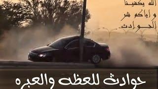 حوادث تفحيط 2014 - للعظه والعبره