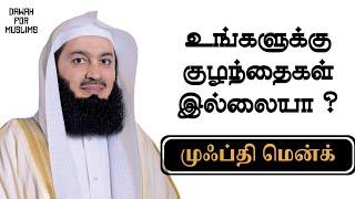 உங்களுக்கு குழந்தைகள் இல்லையா ?   Do you have Kids ?   Mufti Menk Tamil Bayan - English Subtitles