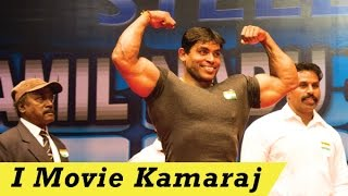 Ai Movie VILLAN Kamaraj [ 6 Times Mr India ] | Mr Tamilnadu 2015 Body Building Competition