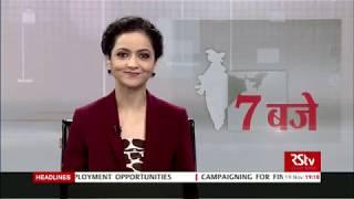 Hindi News Bulletin   हिंदी समाचार बुलेटिन – Nov 19, 2018 (7.00 pm)