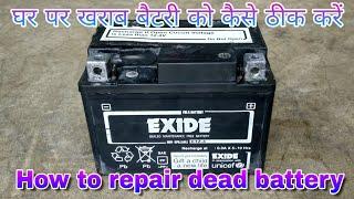 HOW TO REPAIR DEAD LEAD ACID BATTERY AT HOME, घर पर खराब बैटरी को कैसे ठीक करें। 12v BATTERY
