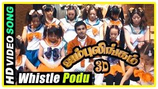 Jambulingam 3D scenes | Whistle Podu song | Yog Japee has heart attack | Gokulnath