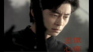 王傑 Dave Wang – 心痛 Broken Heart (official官方完整版MV)