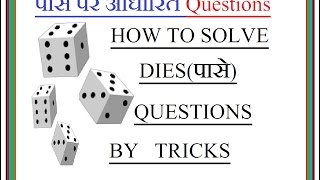 Important tricks for Dies questions!!!! पासे पर आधारित Questions