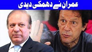 Imran Khan Threatened Nawaz Sharif | Dunya News