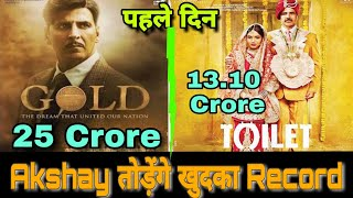 Akshay kumar  की Gold movie का Collection तोड़ेगा Film Toilet Ek Prem katha का Record, Akshay Kumar