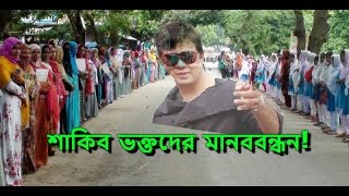 যে কারনে শাকিব খানের ভক্তদের মানববন্ধন !!! Shakib Khan!!Latest Bangla news!!!
