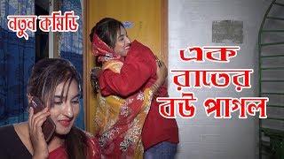 এক রাতের বউ পাগল I Ek Rater Bou Pagol I Modern Vadaima I Koutuk I Bangla Comedy 2018