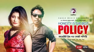 Bangla New Natok | Honesty Is The Best Policy | Marjuk Rasel, Toya | New Bangla Natok