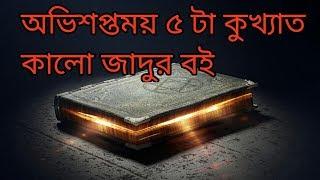 Magical book in bangla. Black Magic Woman. ৫ টা কুখ্যাত ব্ল্যাক ম্যাজিকের বই।