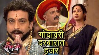 Swarajya Rakshak Sambhaji | Big Twist In Godavari's Case | Zee Marathi | Dr.Amol Kolhe
