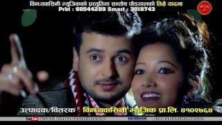 Timrai Yaad Ma तिम्रै यादमा By Devi Gharti & Santosh Paudyal    PROMO    Dohori Song  2016