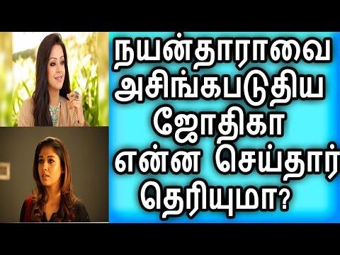 விழா மேடையில் நயன்தாராவை அசிங்கபடுத்திய ஜோதிகா Tamil Cinema News latest News Jothika