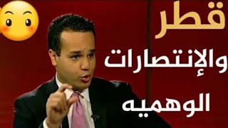 """السعودي عضوان الاحمري يطقطق على قطر """"يبدو ان قطر لديهم كتاب معمر للقذافي الاخضر """""""