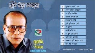Tumi Bole Dakle | Khurshid Alom | Best Sold Audio Album | Sonali Products