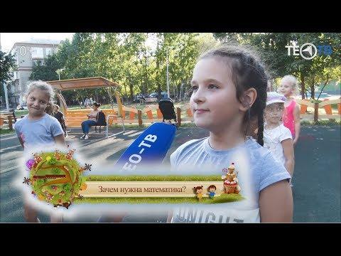 Детские ответы / Зачем нужна математика? / ТЕО-ТВ 2018 0+