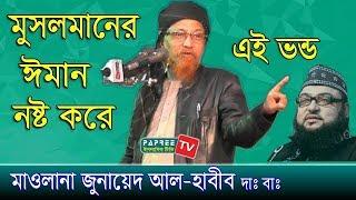 দেওয়ানবাগী থেকে সাবধান Maulana Junaid al Habib. Bangla Waz 2018