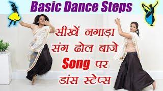 Wedding Dance steps | Learn Dance on Nagaade Sang Dhol Baje | Boldsky