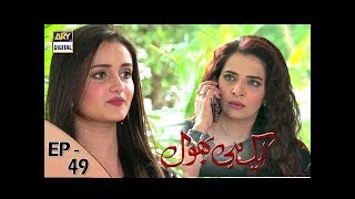 Ek hi bhool Episode 49 uploaded on 10-08-2017 9437 views