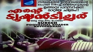 Ente Tution Teacher | 1992 | Full Length Malayalam Movie | Shobhana | Suresh