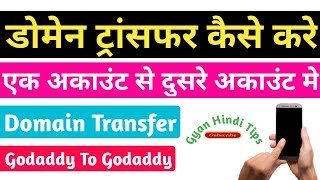 How to Transfer Domain From Godaddy Account to Another Godaddy Account Free Move / Transfer A Domain