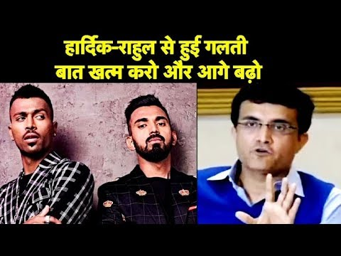 Xxx Mp4 Sourav Ganguly Defends Pandya Rahul People Make Mistakes Let S Move On Sports Tak 3gp Sex