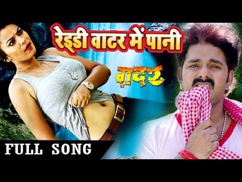 Xxx Mp4 पानी बिना इंजन धनकता Superhit Movie Full Song Gadar Pawan Singh Bhojpuri Songs 2016 New 3gp Sex