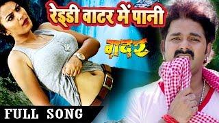 पानी बिना इंजन धनकता - Superhit Movie Full Song - Gadar - Pawan Singh  - Bhojpuri Hot Songs 2016 new