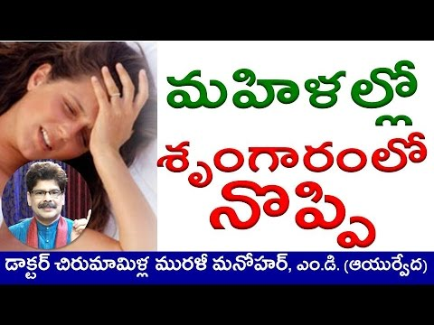 Xxx Mp4 Causes And Ayurvedic Cures For Painful Sex In Females In Telugu By Dr Murali Manohar Chirumamilla 3gp Sex