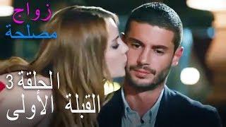 الحلقة 3 - إقتراح شان لخطة زفاف