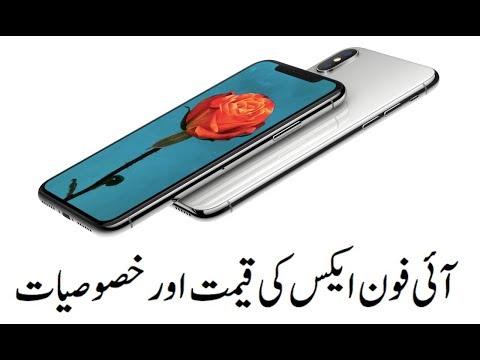 Xxx Mp4 Iphone X Price In Pakistan 2017 Urdu Language 3gp Sex