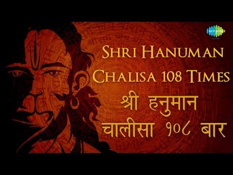 Xxx Mp4 Hanuman Chalisa 108 Times 108 Hari Om Sharan Lyrical Video 3gp Sex