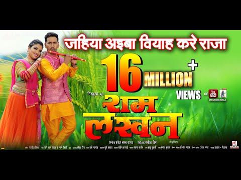 Xxx Mp4 Jahiya Aiba Biyah Kare Raja Ram Lakhan Full Song Dinesh Lal Yadav Nirahua Aamrapali Dubey 3gp Sex