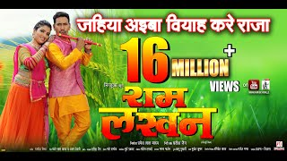 Jahiya Aiba Biyah Kare Raja | Ram Lakhan | Full Song | Dinesh Lal Yadav