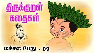 மக்கட்பேறு (Makkadpporu) 09 | திருக்குறள் கதைகள் (Thirukkural Kathaigal) தமிழ் Stories For Kids