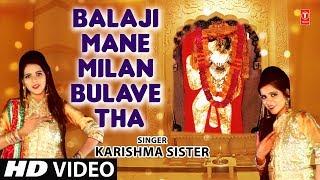 Balaji Mane Milan Bulave Tha I Balaji Hanuman Bhajan I KARISHMA SISTERI  I T-Series Bhakti Sagar
