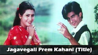 Jagavegali Prem Kahani - Title Song - Romantic Marathi Movie - Mohan Gokhale, Usha Naik