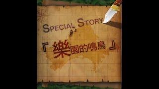 【狂愛無人島】活動劇情 - 樂園的鳴鳥 - 共通1