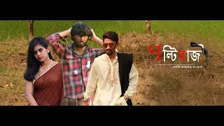 Bangla New Natok Poltibazi || Directed by Bakibillah Jibon ||Tragedy & funny Natok
