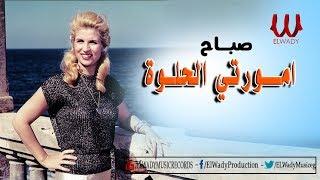 Sabah - Amorty El Helwa / صباح - امورتي الحلوه