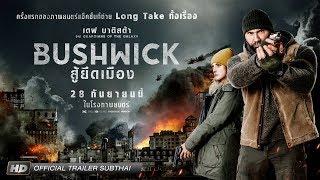 BUSHWICK สู้ยึดเมือง [Official Trailer ซับไทย]
