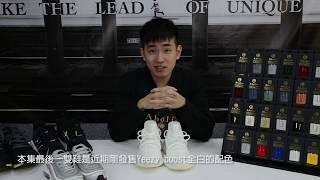 AHOLIC | 鞋帶搭配介紹 EP3 (Ultra boost、Yeezy boost350v2、EQT白山、NIKE銀彈)