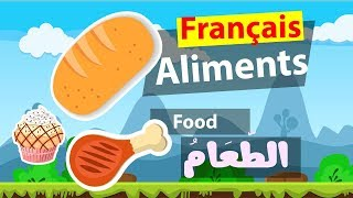 Apprendre le français (les aliments) -  learn french (food) - (تعلم الفرنسية (الطعام